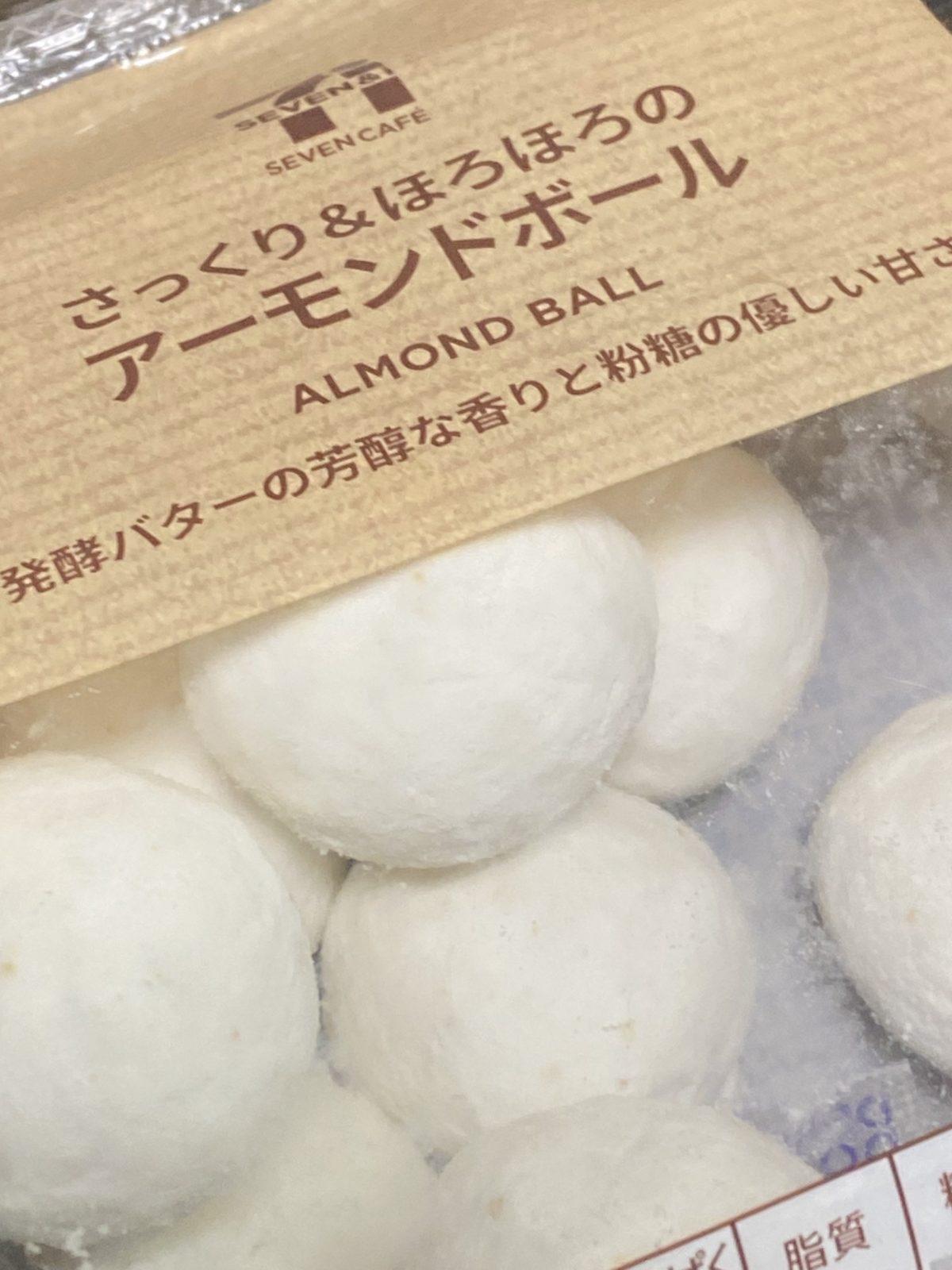 セブンプレミアムのさっくり&ほろほろのアーモンドボール
