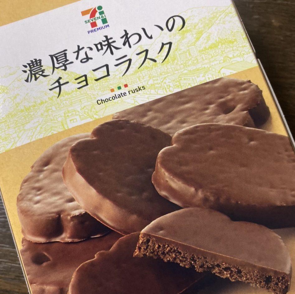 セブンプレミアムの濃厚な味わいのチョコラスク