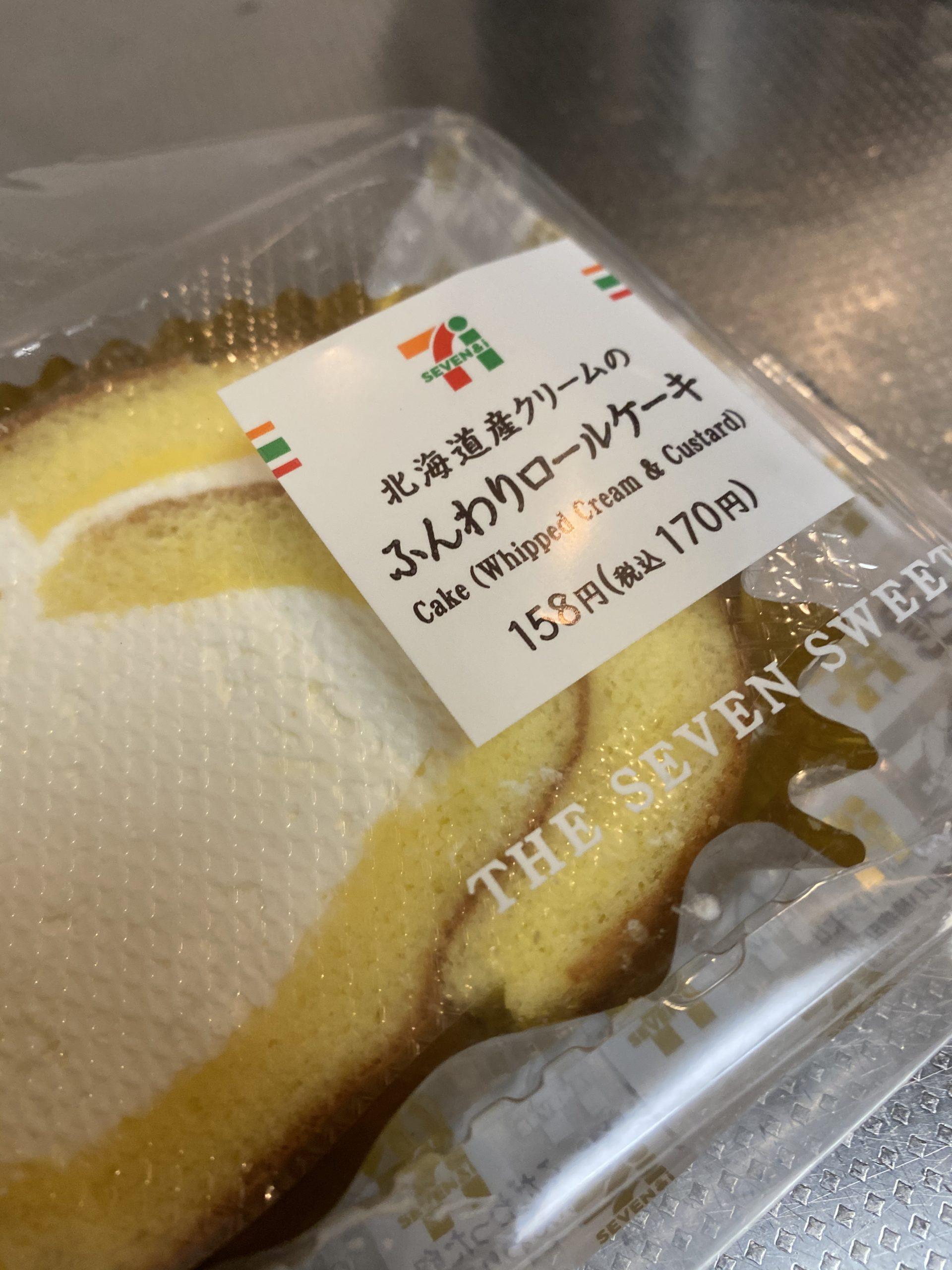 セブンイレブンの北海道産の生クリームのふんわりロールケーキ