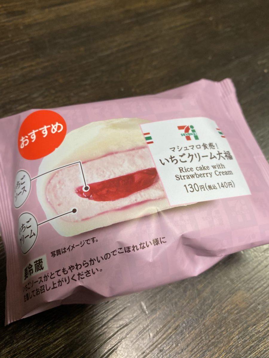 セブンイレブンスイーツのマシュマロ食感!いちごクリーム大福
