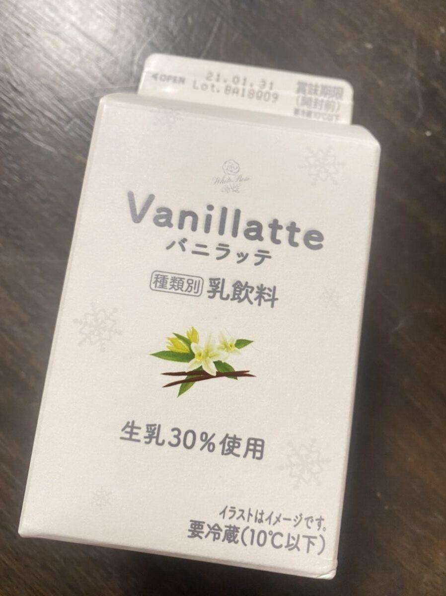 セブンイレブン購入「Vanillatteバニラッテ」