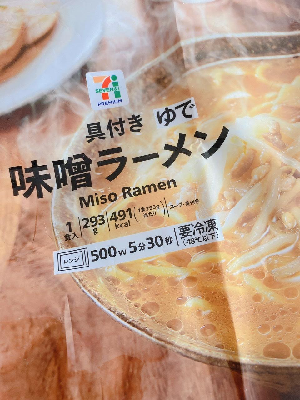 セブンイレブン購入「味噌ラーメン」