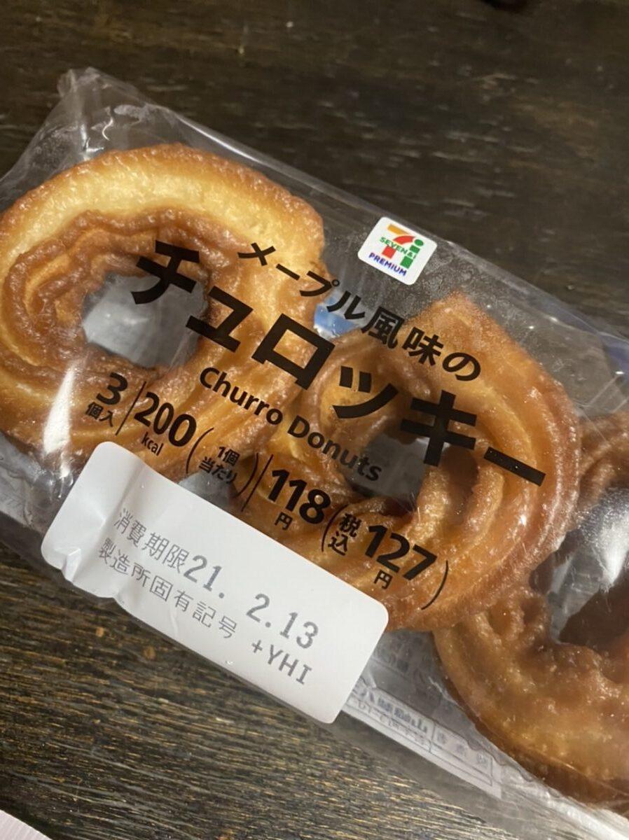 セブンイレブン販売「メープル風味のチュロッキー」